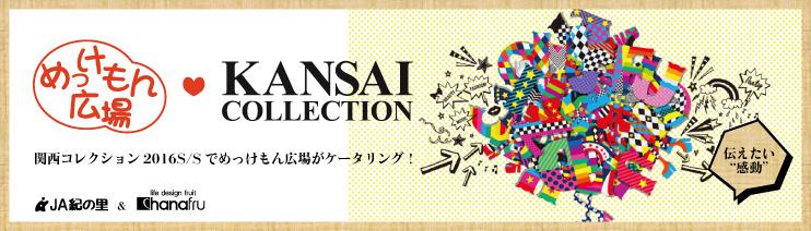 めっけもん広場♥KANSAI COLLECTION