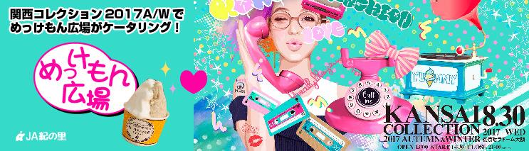 関西コレクション2017A/Wでめっけもん広場がケータリング!