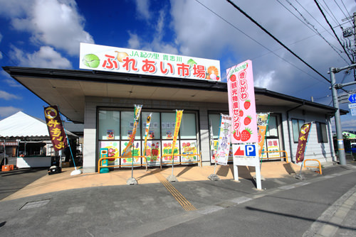 貴志川支所ふれあい市場
