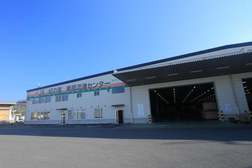 東部流通センター