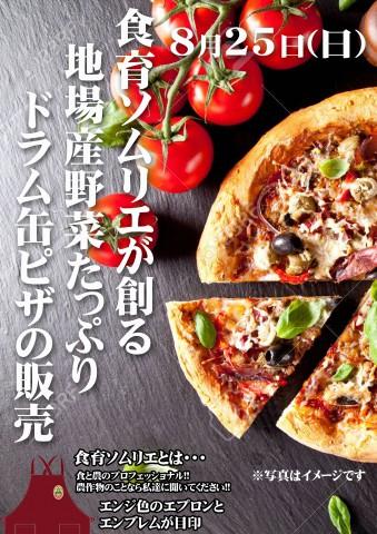 ドラム缶ピザ販売 copy