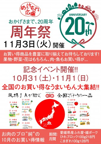 周年祭ポスター copy