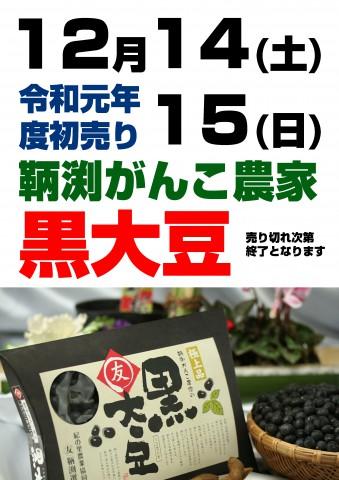 黒豆イベント