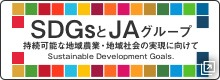 JAグループ和歌山SDGs取組宣言