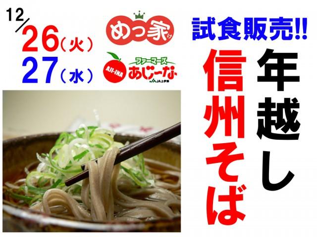 信州蕎麦年越し