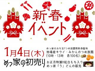 新春初売り!!