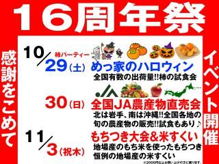 ありがとう♪感謝の16周年祭!!