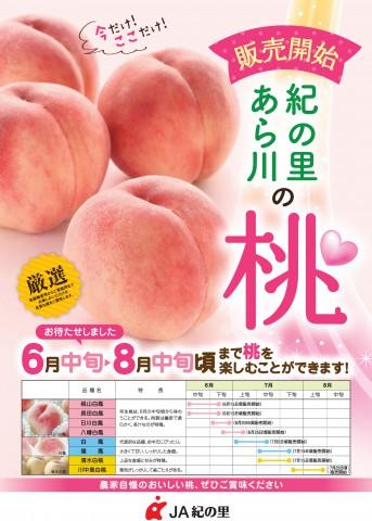桃カレンダー