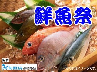 鮮魚市 紀州日高漁協様協賛