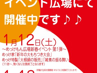新年イベント2