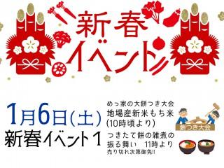新春イベント!!