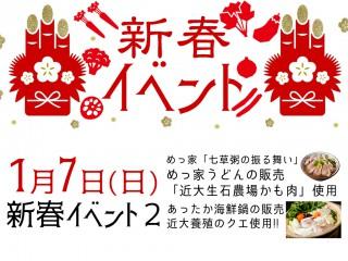 新春イベント!!2