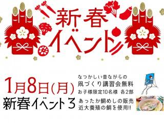 新春イベント!!3