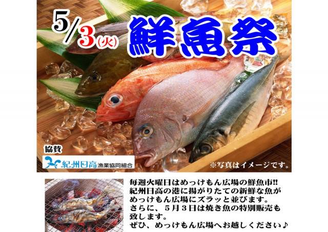 201604195月3日鮮魚祭り