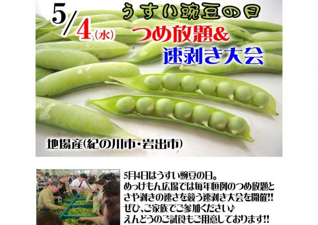 201604195月4日うすい豌豆の日
