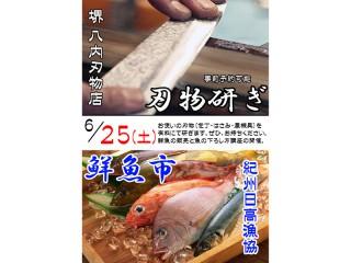 刃物研ぎと鮮魚市開催!!