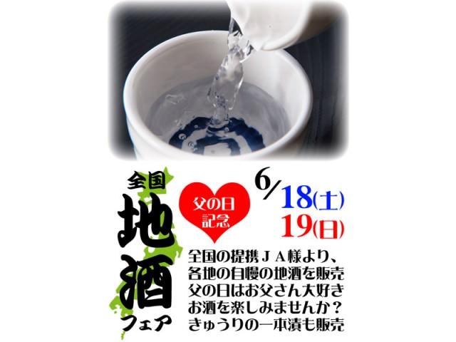 20160604地酒フェア