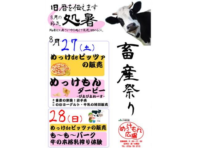 20160805畜産祭り copy