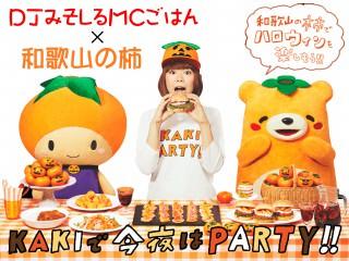 KAKI PARTY