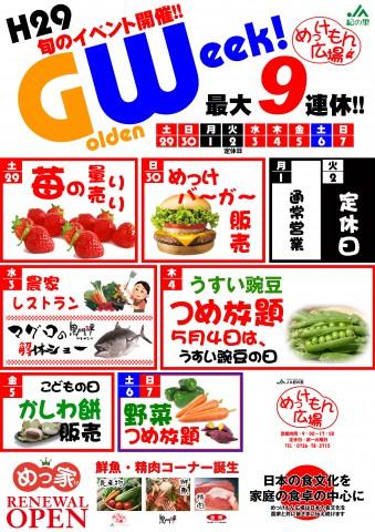 GWイベントポスター新