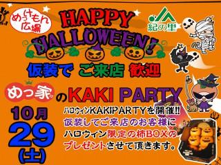 KAKI PARTY!! めっ家でハロウィン