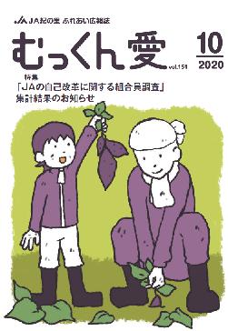 2020年10月号