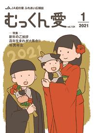 2021年1月号