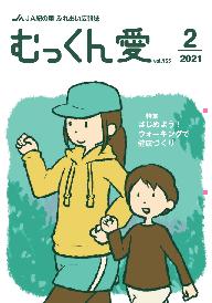 2021年2月号
