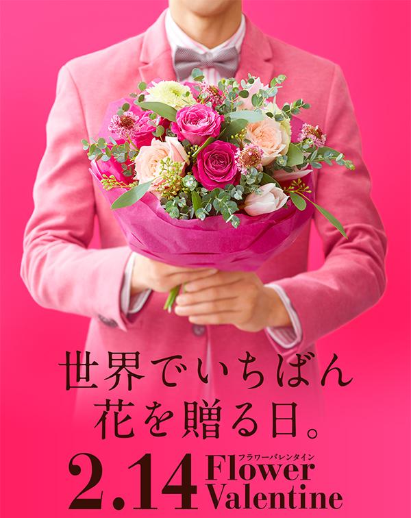 flower valentaine