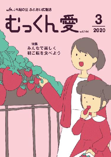 2020年3月号