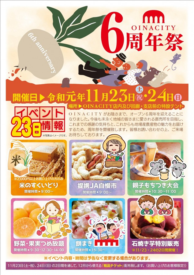 oina_event