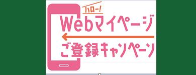Webマイページ
